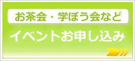 """イベント申込み""""></a><br/>    </div> </section><section id="""