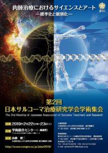 第2回日本サルコーマ治療研究学会学術集会フライヤー